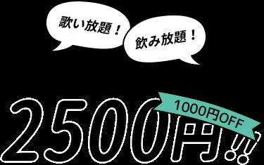 歌い放題!飲み放題!2時間3500円のところをなんと特別に...2500円!!1000円OFF!